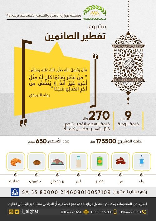 مشروع افطار صائم